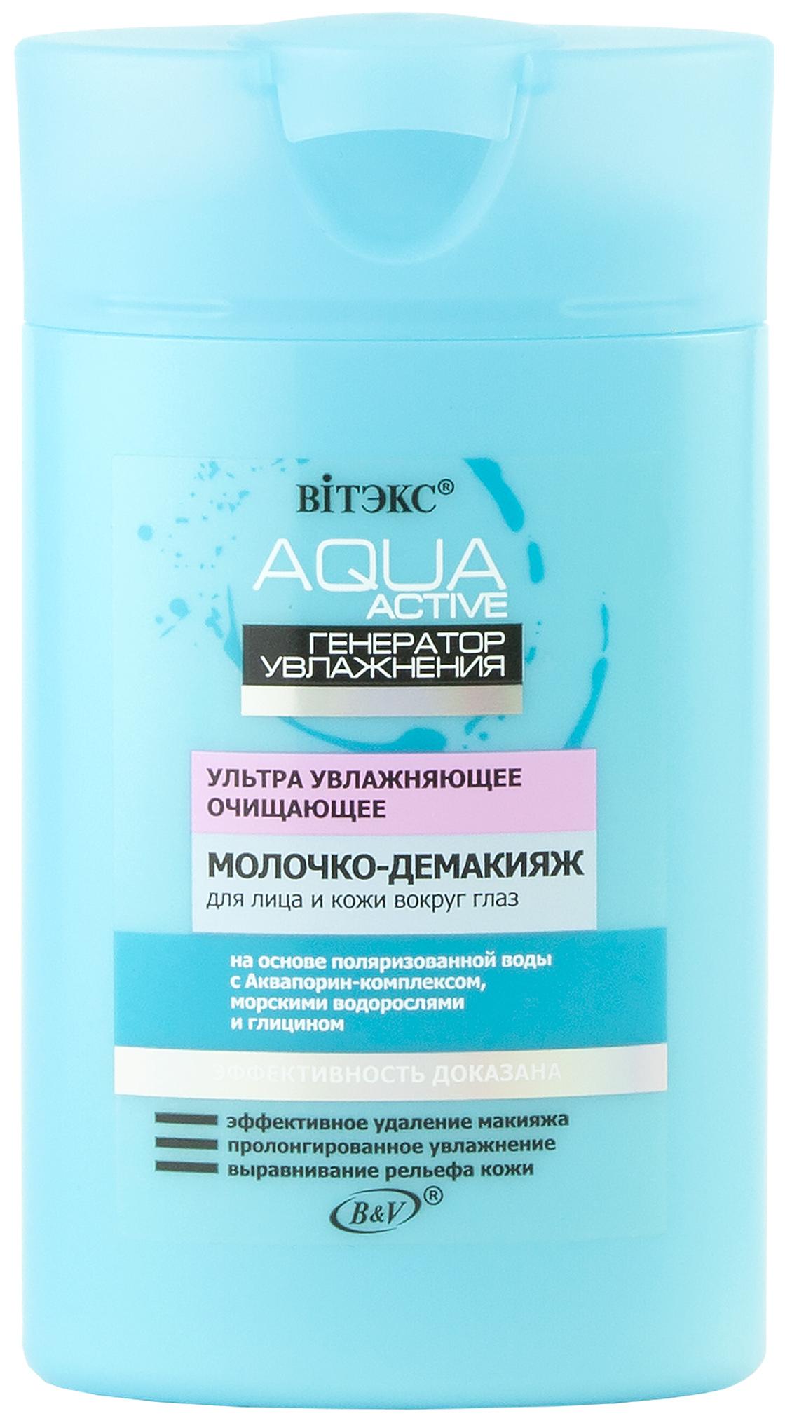 Средство для снятия макияжа Витэкс Aqua Active