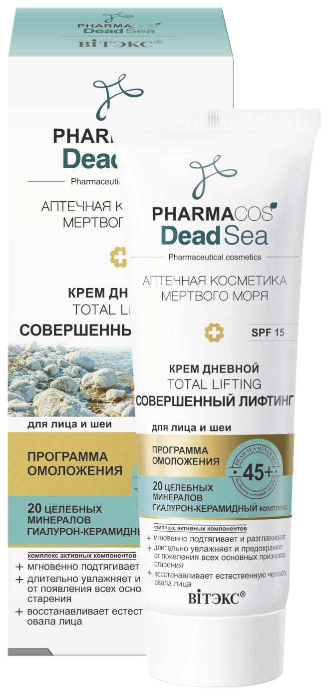 Крем для лица Витэкс Pharmacos dead sea 45+ Total Lifting Совершенный лифтинг Дневной