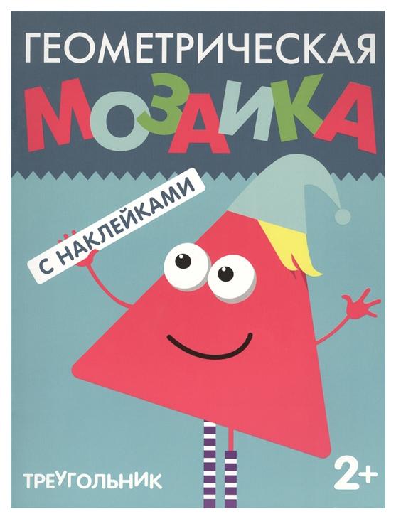 Купить МОЗАИКА-СИНТЕЗ Треугольник (Геометрическая мозаика), книга с наклейками, Мозаика-Синтез, Книги по обучению и развитию детей