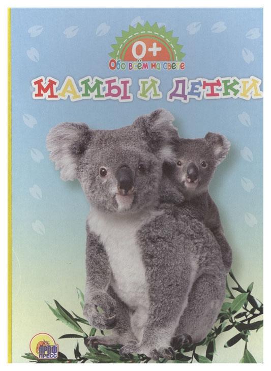Купить Книга Проф-Пресс Мамы и детки, Серия:Обо всём на свете,