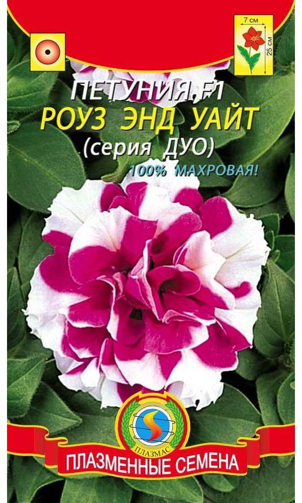 Семена Петуния махровая многоцветковая Дуо Роуз энд Уайт F1, 10 гранул Плазмас