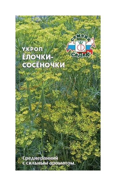 Семена Укроп Елочки-сосеночки, 2 г СеДеК по цене 19