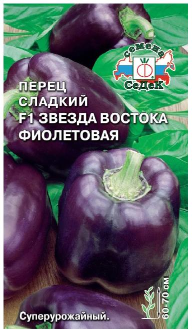 Семена Перец сладкий Звезда Востока Фиолетовая F1, 0,1 г СеДеК