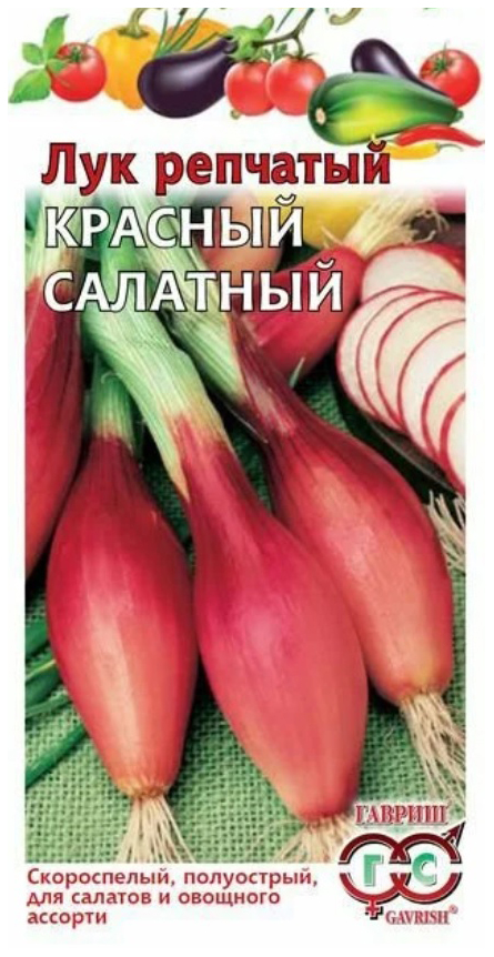 Семена Лук репчатый Красный салатный, 0,5