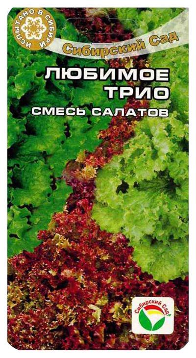 Семена Салат Любимое трио, 1 г Сибирский