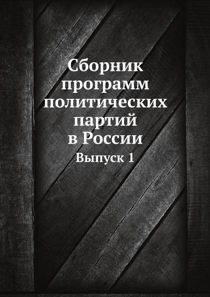 Сборник программ политических партий В России, Выпуск 1