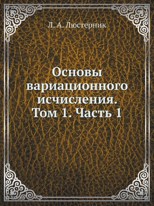 Основы Вариационного Исчисления, том 1, Ч.1