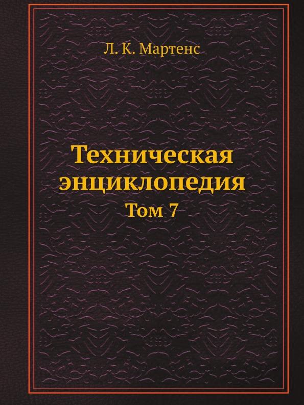 Техническая Энциклопедия, том 7