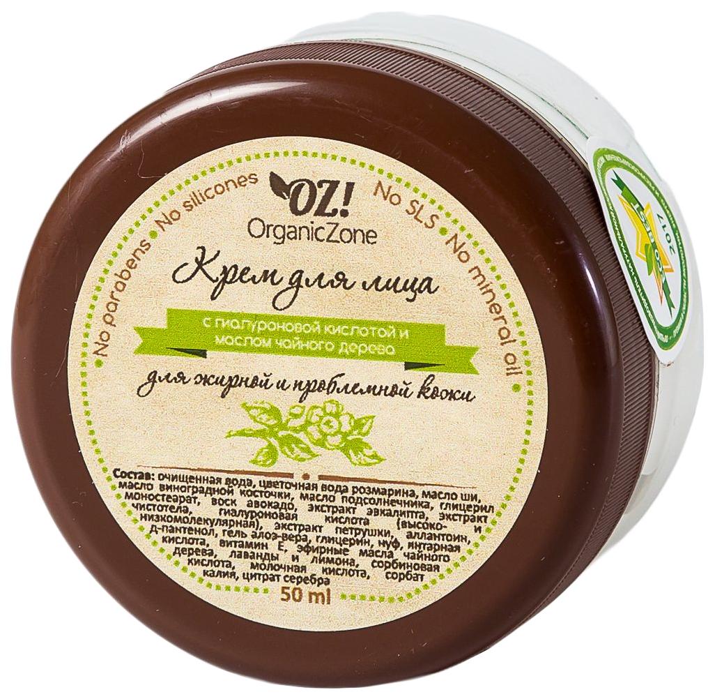 Крем для лица Organic Zone С гиалуроновой кислотой и маслом чайного дерева 50 мл