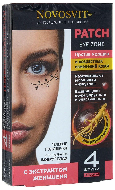 Патчи для глаз Novosvit Гелевые подушечки против морщин 4 шт