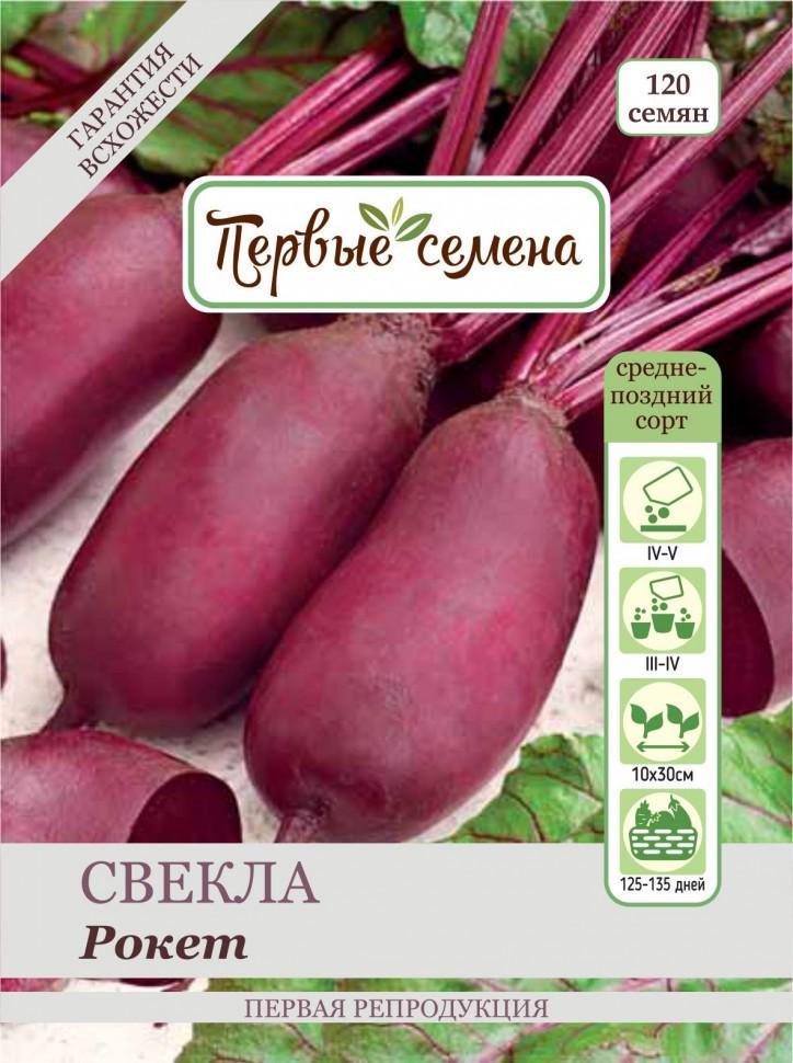 Семена овощей Первые семена Свекла столовая Рокет, 1 г