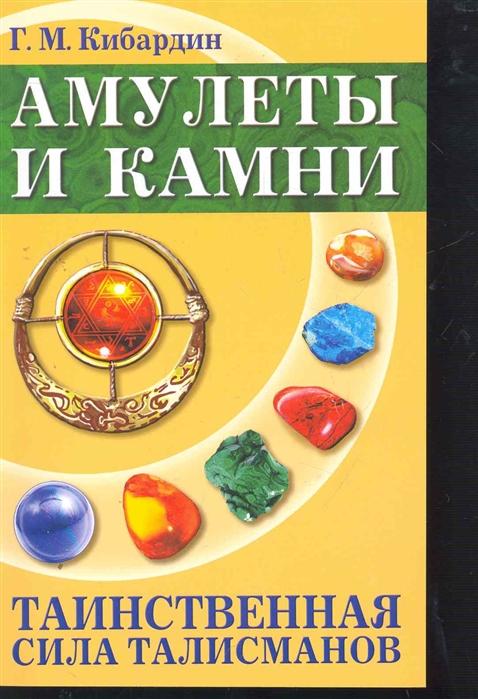 Амулеты и камни, таинственная Сила талисманов