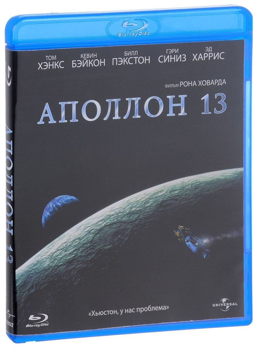 BLU-RAY-видеодиск Аполлон 13 фото