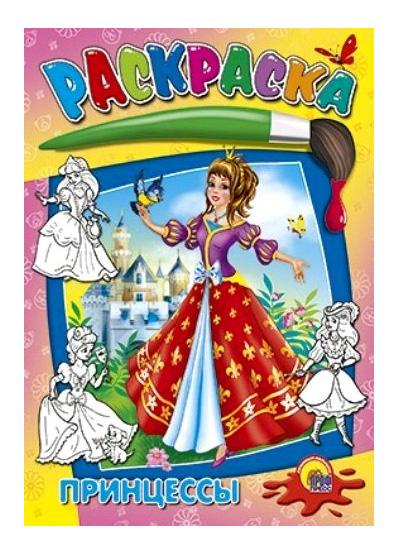 Книжка, раскраска, принцессы
