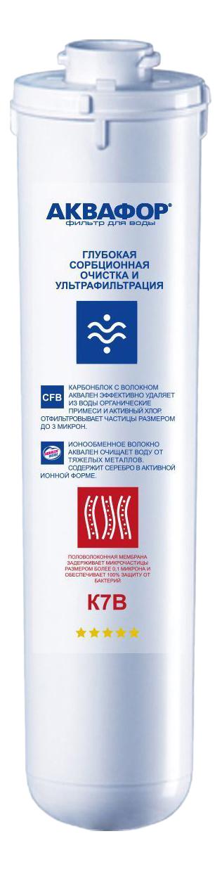 Сменный модуль для систем фильтрации воды Аквафор К1-07В