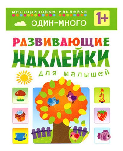 Купить Один-много, Развивающие наклейки для Малышей Один - Много, Мозаика-Синтез, Книги по обучению и развитию детей