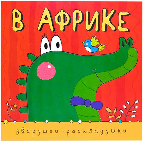 Купить Книжка-гармошка Мозаика-Синтез Зверушки-раскладушки. В Африке (МС10887), Книги по обучению и развитию детей