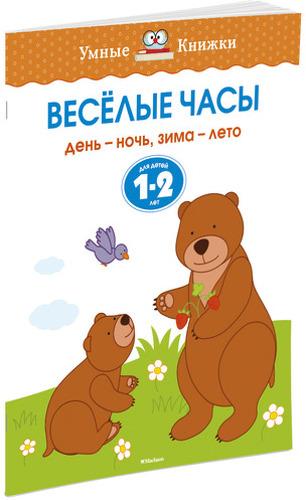 Купить Книжка Махаон Веселые Часы. День-Ночь, Зима-Лето (1-2 Года), Книги по обучению и развитию детей
