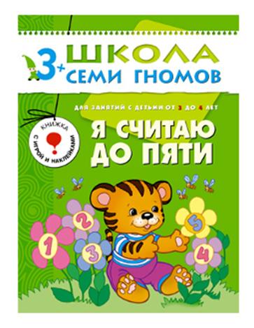Купить Я считаю до пяти 4-й год обучения, Книжка Мозаика-Синтез Я Считаю до пяти 4-Й Год Обучения, Книги по обучению и развитию детей