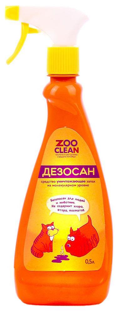 Нейтрализатор органических пятен и запаха Zooclean ДезоСан 500мл
