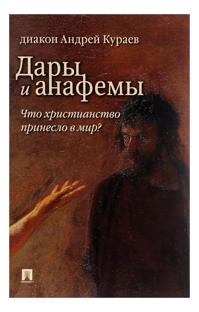 Дары и Анафемы, Что Христианство принесло В Мир? -5-Е Изд.