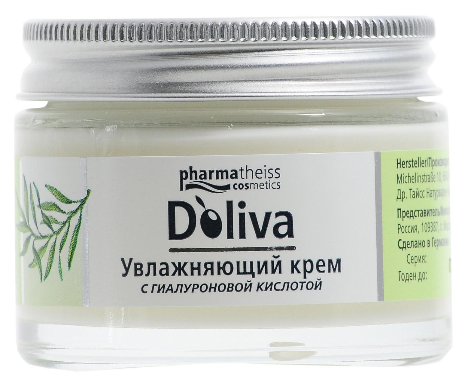 Крем для лица D`oliva Увлажняющий крем с гиалуроновой кислотой 50 мл