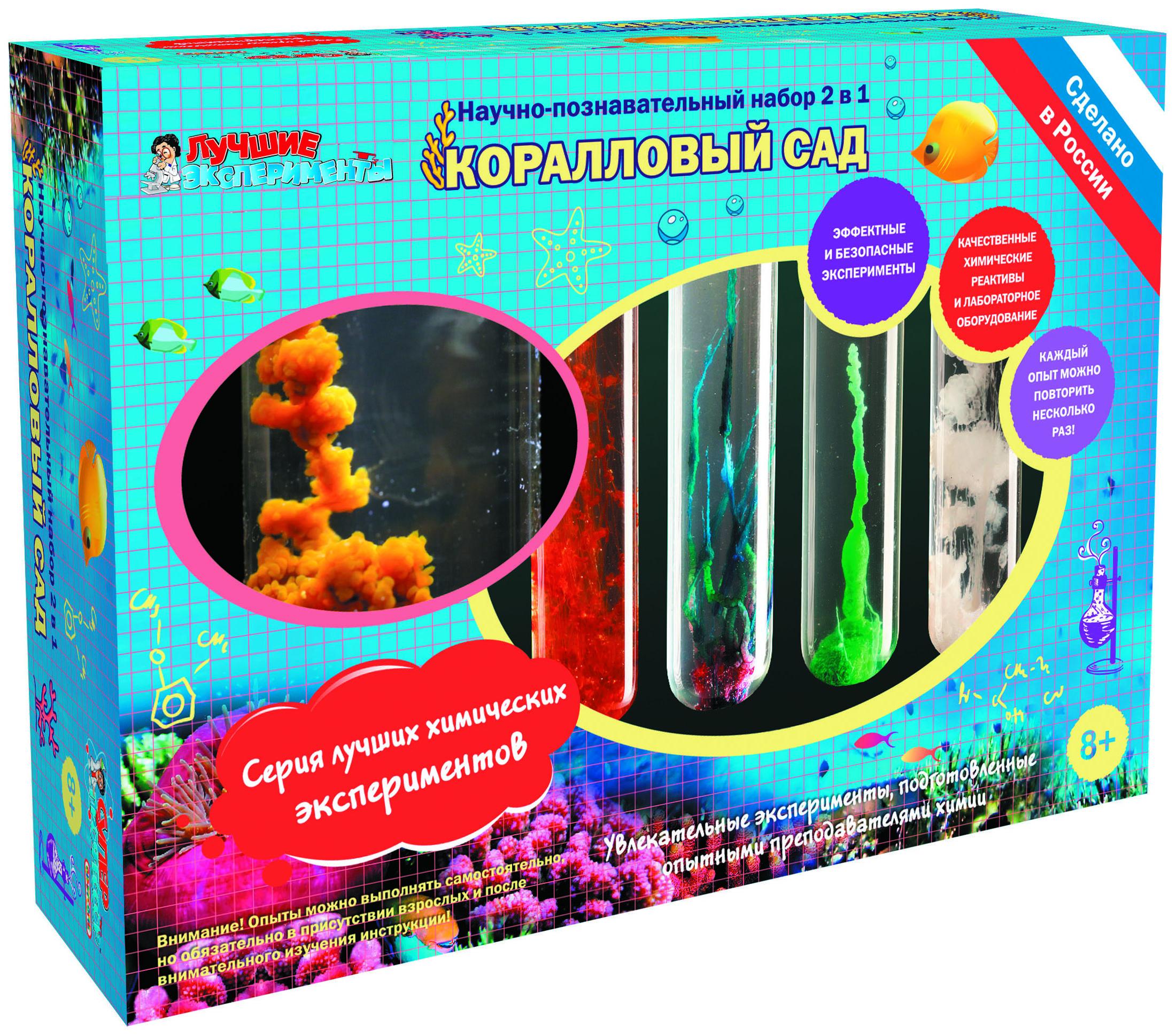 Набор для исследования Qiddycome Коралловый сад