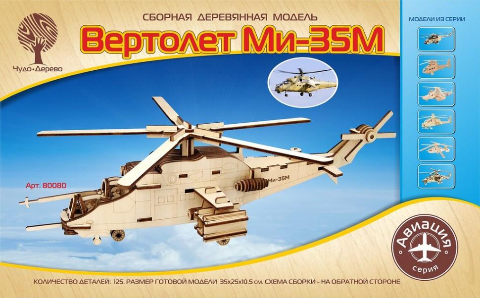 Купить Модель деревянная сборная Вертолет Ми-35М, Wooden Toys, Модели для сборки