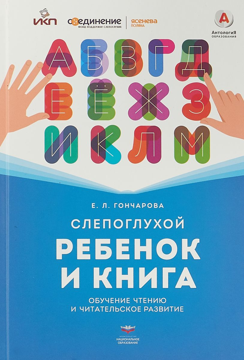Купить Слепоглухой Ребенок и книга. Обучение Чтению и Читательское развитие, Национальное образование, Азбуки