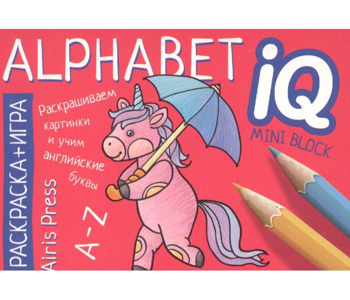 Купить Раскраска-Игра (Мини). English. Алфавит(Alphabet)., Айрис-пресс, Иностранные языки для детей