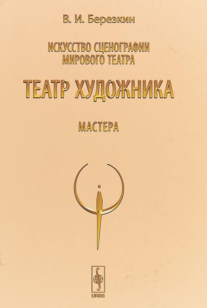 Книга Искусство сценографии мирового театра. Том 5. Театр художника. Мастера