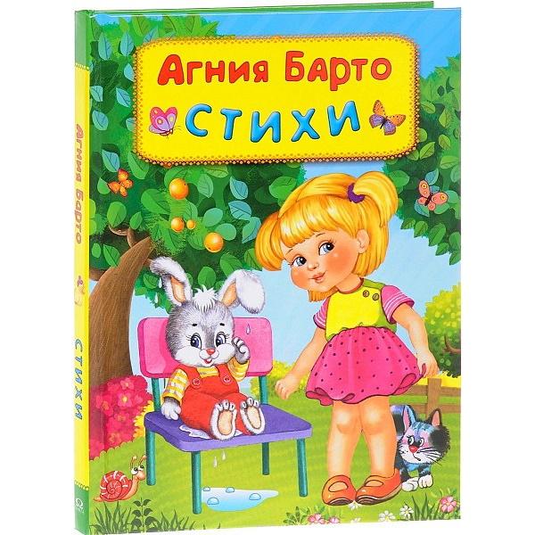 Книга Барто А. Стихи, ОМЕГА, Стихи для детей  - купить со скидкой