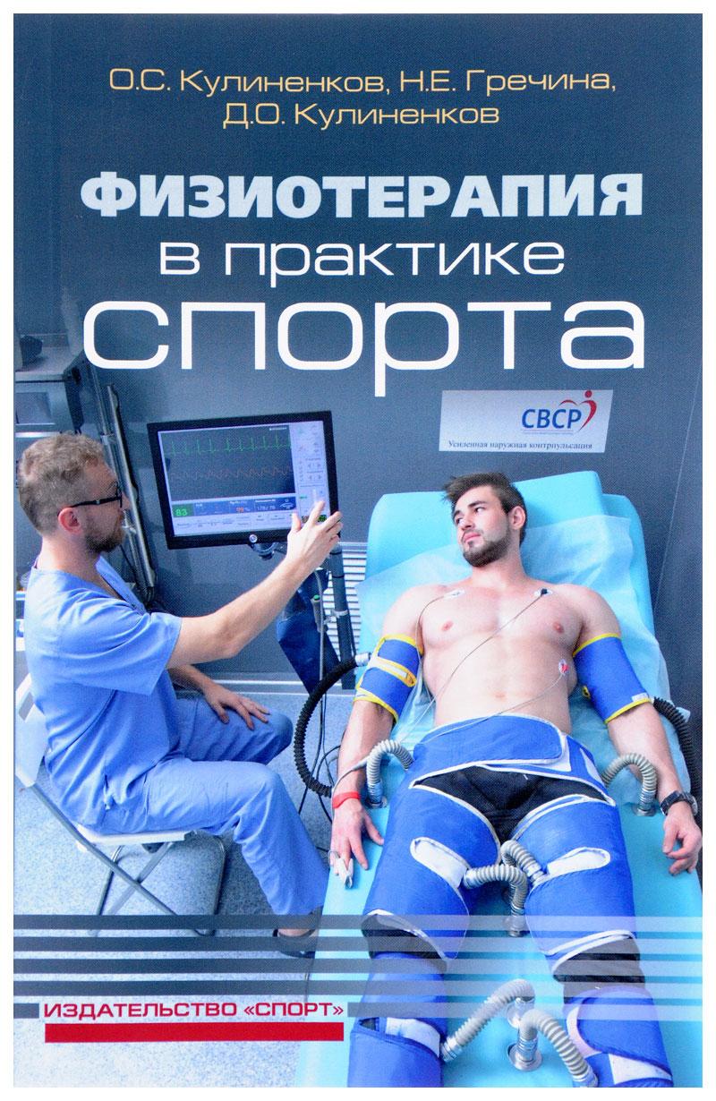 """Книга Спорт Кулиненков О. """"Физиотерапия в практике спорта"""""""