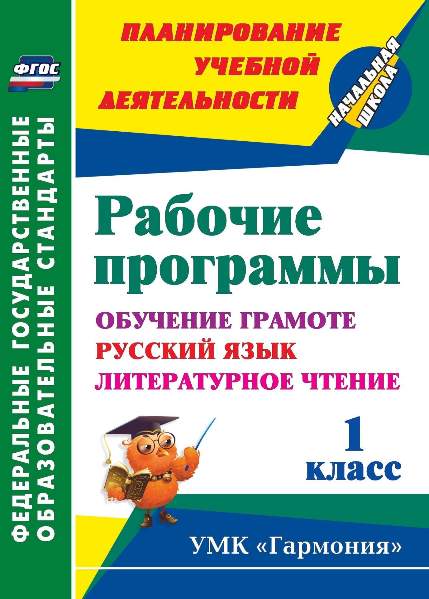 Рабочие программы. 1 кл. Обучение грамоте. Русский язык Литературное чтение УМК Гармония