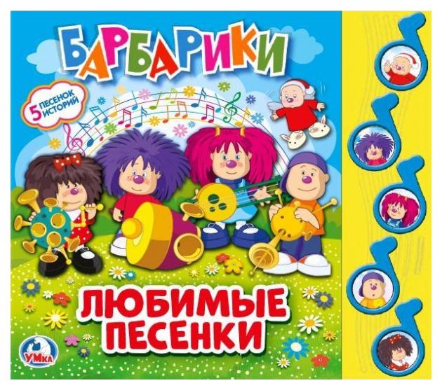 Купить Книга Умка «Барбарики. Любимые песни », Стихи для детей