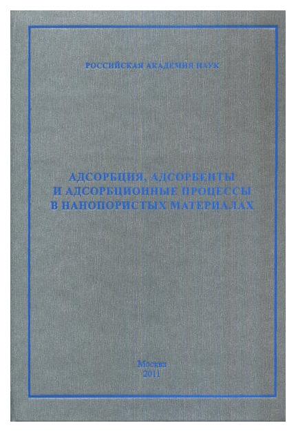 Книга Граница. Адсорбция, адсорбенты и адсорбционные процессы в нанопористых материалах фото