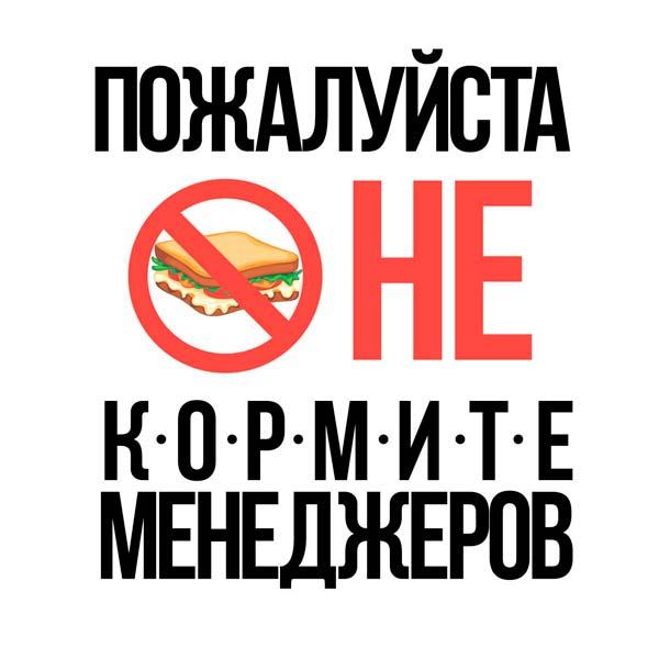 Картина на холсте 70x90 Не кормить менеджеров Ekoramka HE-101-194 по цене 1 490