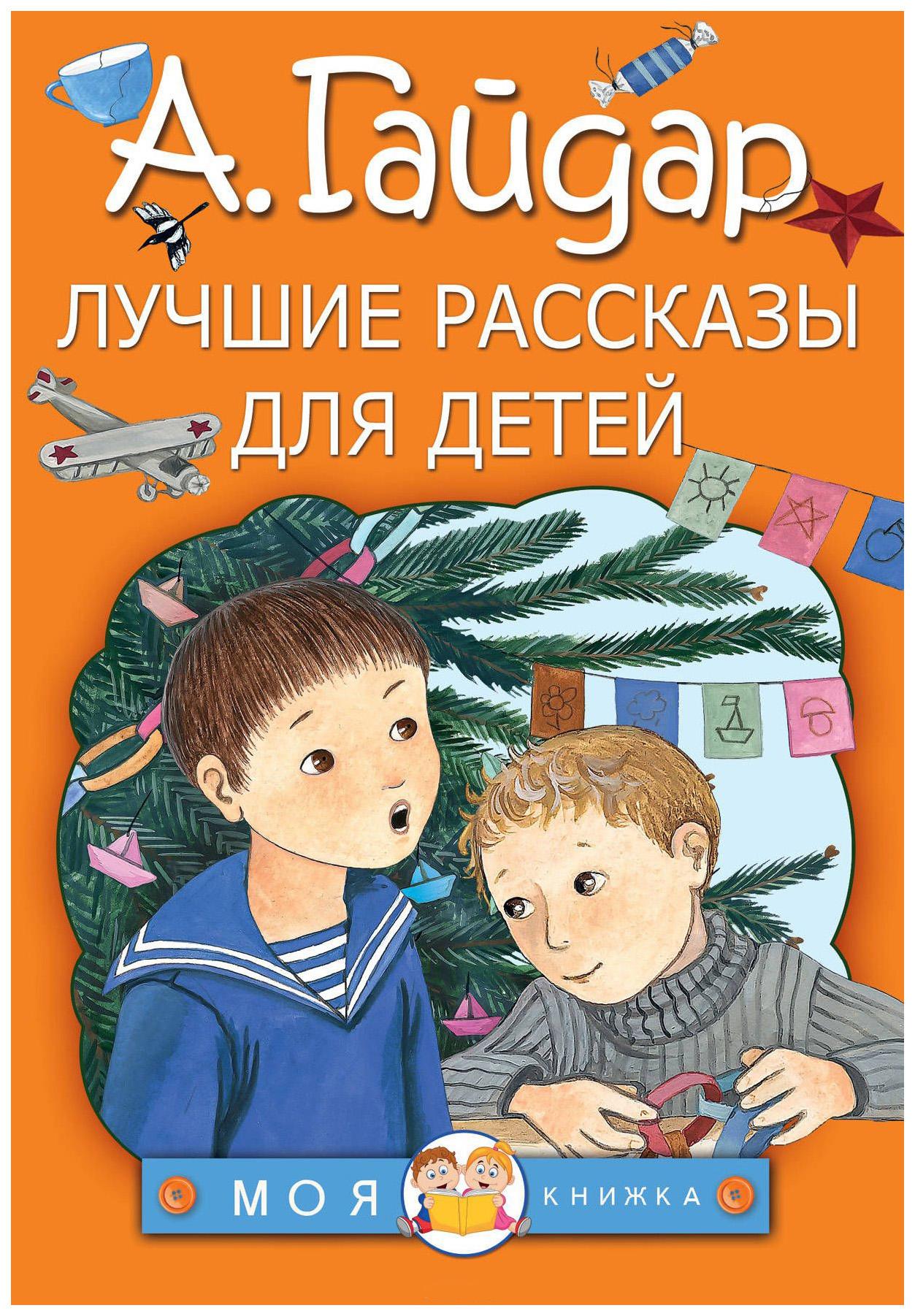Купить Книга Аст Гайдар А. лучшие Рассказы для Детей, АСТ, Рассказы и повести
