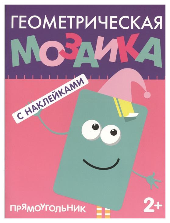 Купить МОЗАИКА-СИНТЕЗ Прямоугольник (Геометрическая мозаика), книга с наклейками, Мозаика-Синтез, Книги по обучению и развитию детей