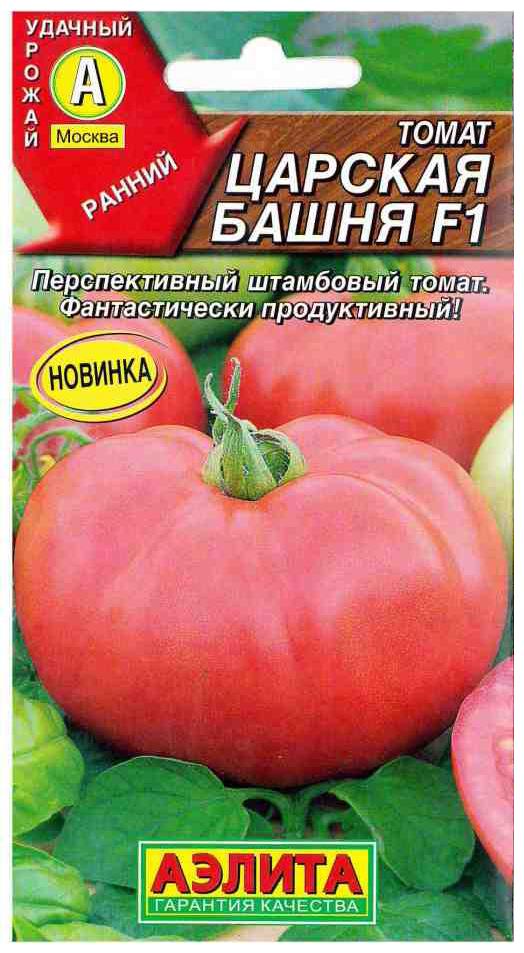 Семена Томат Царская башня F1, 0,05