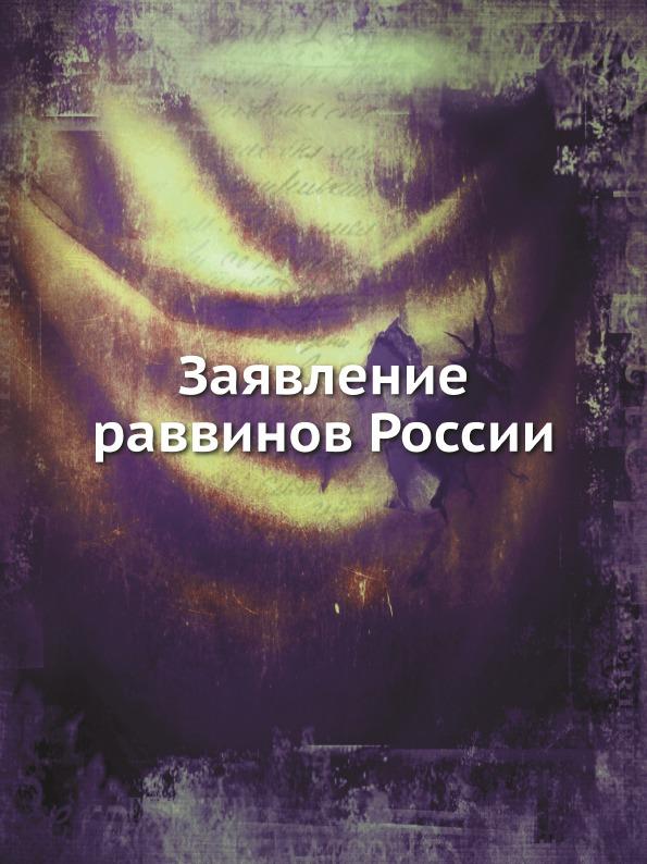 Заявление Раввинов России по цене 765