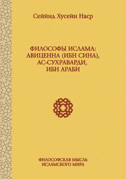 Философы Ислама, Авиценна (Ибн Сина) Ас-Сухраварди, Ибн Араби фото