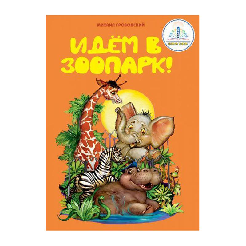 Книга для электронной ручки Знаток Михаил Грозовский Идем в зоопарк