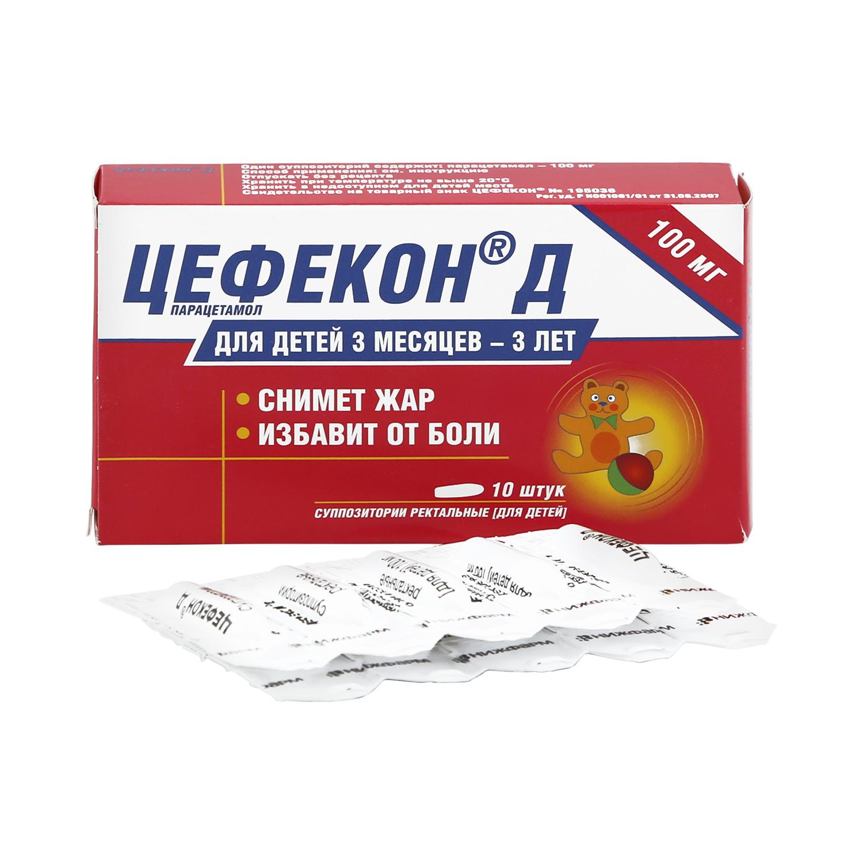 Цефекон Д суппозитории (свечи) 100 мг