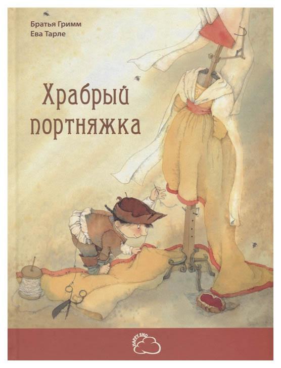 Купить Храбрый портняжка, Энас-Книга, Сказки