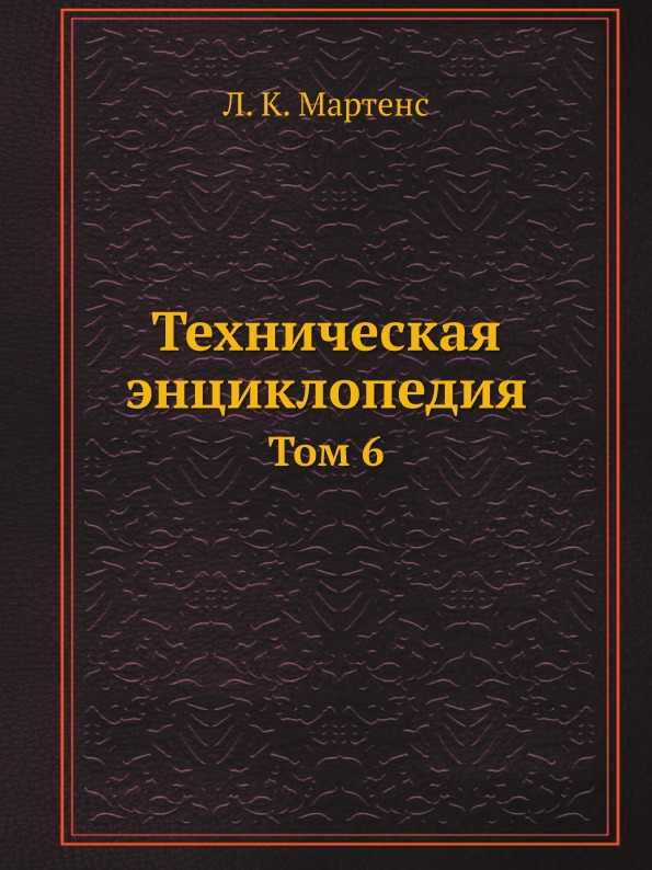 Техническая Энциклопедия, том 6