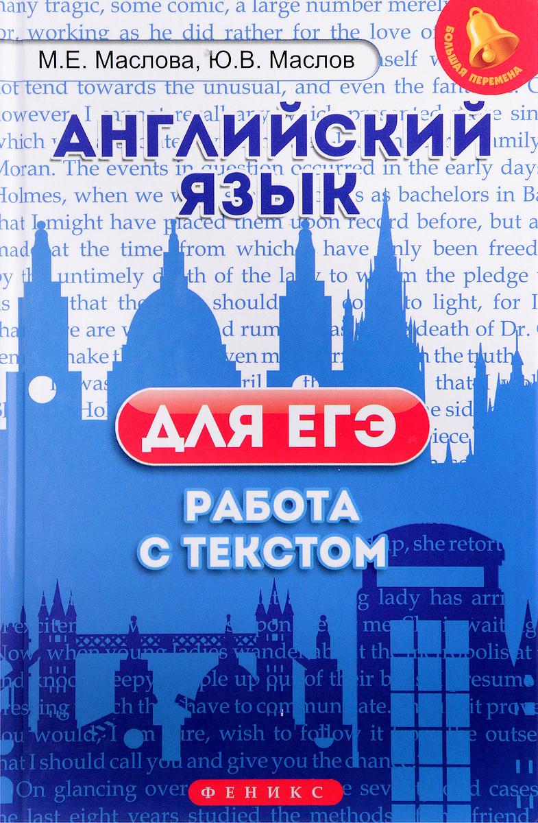 Маслова, Английский Язык для Егэ: Работа С текстом