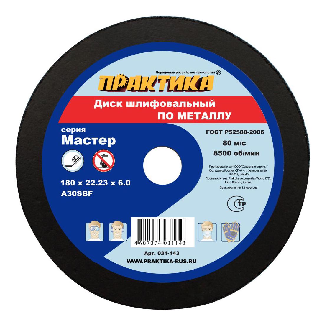 Шлифовальный диск по металлу для угловых шлифмашин Практика 031-143 фото