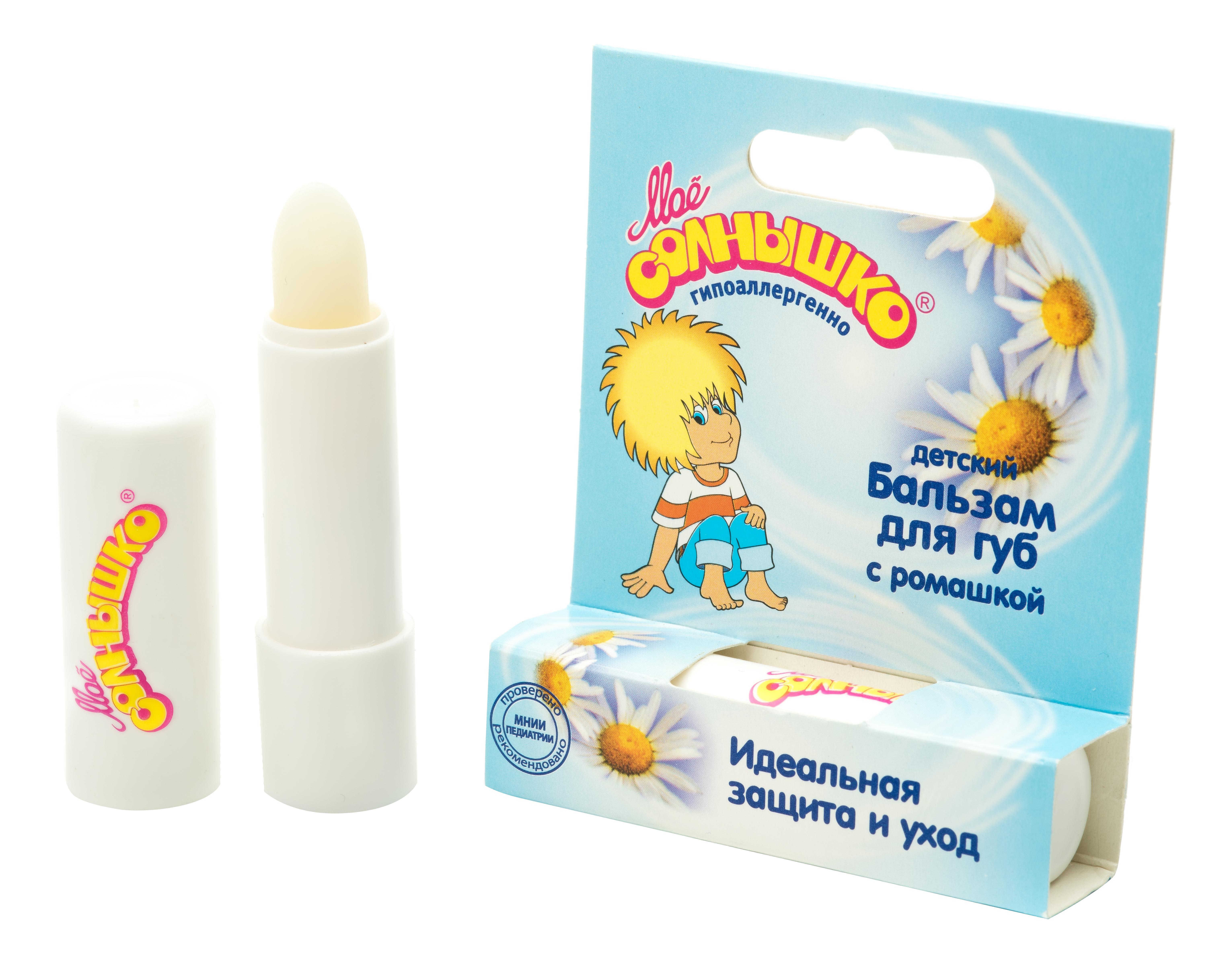 Купить 1337, Бальзам для губ детский с экстрактом ромашки серии «мое солнышко» 2, 8 гр в/ф, Мое солнышко, Детские бальзамы для губ