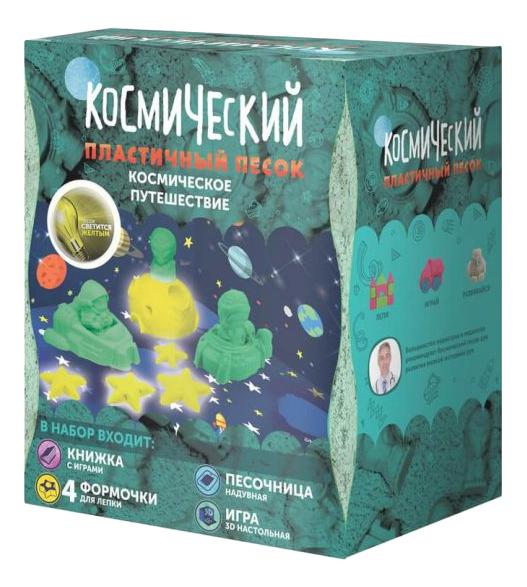 Купить Кинетический песок Волшебный мир Космическое путешествие 1 кг, Лепка